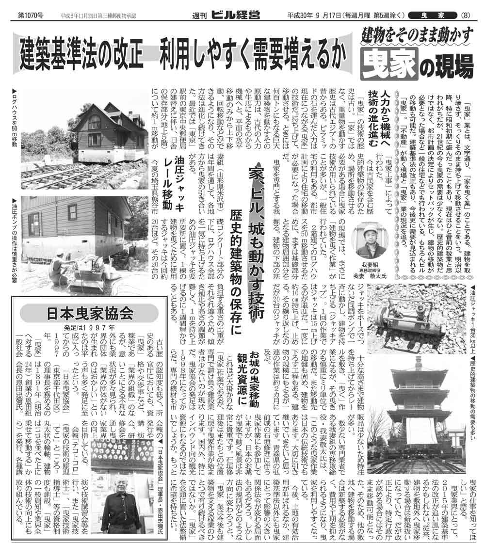 週刊ビル経営9/17号 曳家の現場より