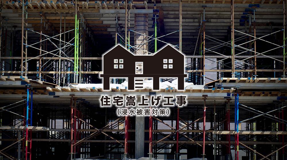 住宅嵩上げ工事(浸水被害対策)の仕事