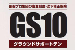 地盤プロ集団の審査制度・沈下修正保険/GS10